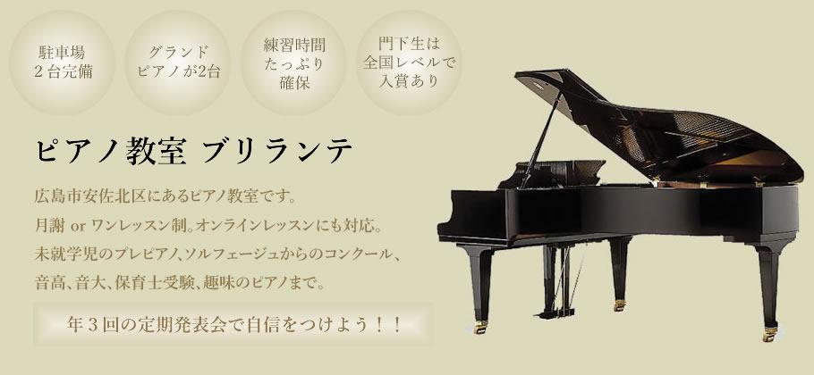 広島市安佐北区にあるピアノ教室 未就学児のソルフェージュクラス、習い事、コンクール、音高音大保育士受験、大人、中高年趣味のピアノ